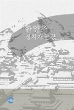 도서 이미지 - 한양조 정치가 군상