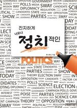 도서 이미지 - 정치적인