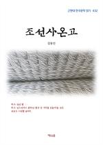 도서 이미지 - 김동인 조선사온고