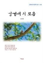 도서 이미지 - 강경애 시 모음