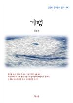 도서 이미지 - 김남천 기행