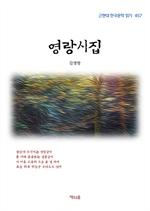 도서 이미지 - 김영랑 영랑시집