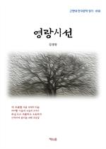 도서 이미지 - 김영랑 영랑시선