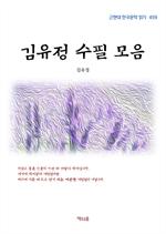 도서 이미지 - 김유정 수필 모음