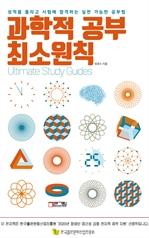 도서 이미지 - 과학적 공부 최소원칙