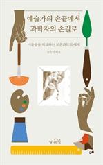 도서 이미지 - 예술가의 손끝에서 과학자의 손길로