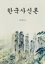 도서 이미지 - 한국사신론