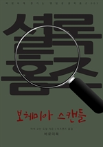 도서 이미지 - 보헤미아 스캔들