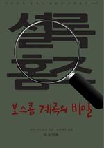 도서 이미지 - 보스콤 계곡의 비밀
