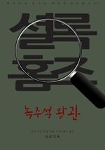 도서 이미지 - 녹주석 왕관