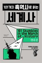 101가지 흑역사로 읽는 세계사 : 현대 편