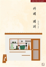도서 이미지 - 카페 페퍼