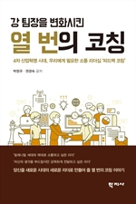 도서 이미지 - 강 팀장을 변화시킨 열 번의 코칭