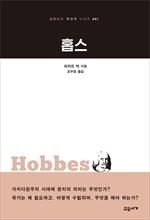 도서 이미지 - 홉스 (교유서가 첫단추 시리즈 41)