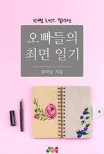 도서 이미지 - 오빠들의 최면 일기 : 한뼘 로맨스 컬렉션 177