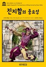 도서 이미지 - 영어고전013 오스카 와일드의 진지함의 중요성