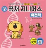 도서 이미지 - 퓨처 지니어스 유전학