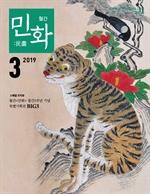 도서 이미지 - 월간 민화 (2019 3월)