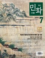도서 이미지 - 월간 민화 (2019 7월)