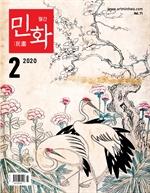 도서 이미지 - 월간 민화 (2020 2월)