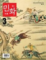 도서 이미지 - 월간 민화 (2020 3월)
