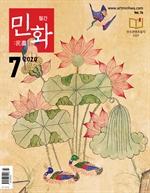 도서 이미지 - 월간 민화 (2020 7월)