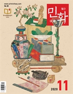 도서 이미지 - 월간 민화 (2020 11월)