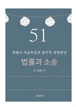 도서 이미지 - 법률과 소송 51. 계열사 자금투입과 합리적 경영판단