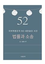 도서 이미지 - 법률과 소송 52. 지하혁명조직 RO 내란음모 사건