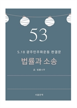 도서 이미지 - 법률과 소송 53. 5.18 광주민주화운동 판결문