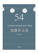 도서 이미지 - 법률과 소송 54. 사학분쟁조정위원회 판례 모음집