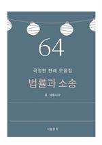 도서 이미지 - 법률과 소송 64. 국정원 판례 모음집