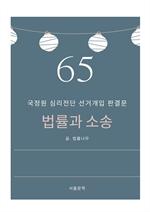 도서 이미지 - 법률과 소송 65. 국정원 심리전단 선거개입 판결문