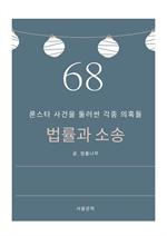 도서 이미지 - 법률과 소송 68. 론스타 사건을 둘러싼 각종 의혹들