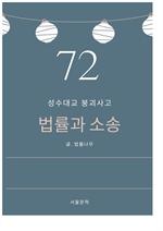 도서 이미지 - 법률과 소송 72. 성수대교 붕괴사고