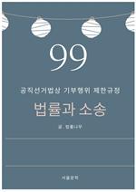 도서 이미지 - 법률과 소송 99. 공직선거법상 기부행위 제한규정