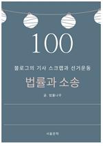 도서 이미지 - 법률과 소송 100. 블로그의 기사 스크랩과 선거운동