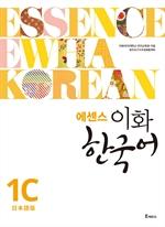 도서 이미지 - 에센스 이화 한국어 1C (일본어판)