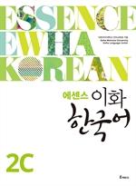 도서 이미지 - 에센스 이화 한국어 2C