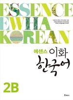 도서 이미지 - 에센스 이화 한국어 2B