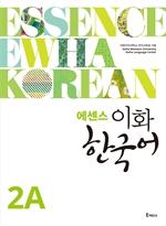 도서 이미지 - 에센스 이화 한국어 2A