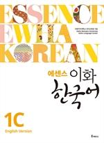 도서 이미지 - 에센스 이화 한국어 1C (영어판)