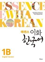 도서 이미지 - 에센스 이화 한국어 1B (영어판)