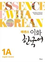 도서 이미지 - 에센스 이화 한국어 1A (영어판)