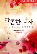 도서 이미지 - 달콤한 남자 : Love Story 단편소설집