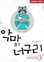 도서 이미지 - 악마의 너구리