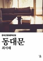 도서 이미지 - 동대문