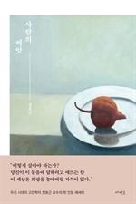 도서 이미지 - 사람의 씨앗