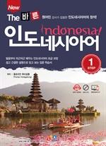 도서 이미지 - New The 바른 인도네시아어 Step1
