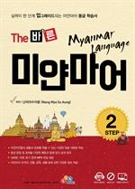 도서 이미지 - The 바른 미얀마어 Step. 2